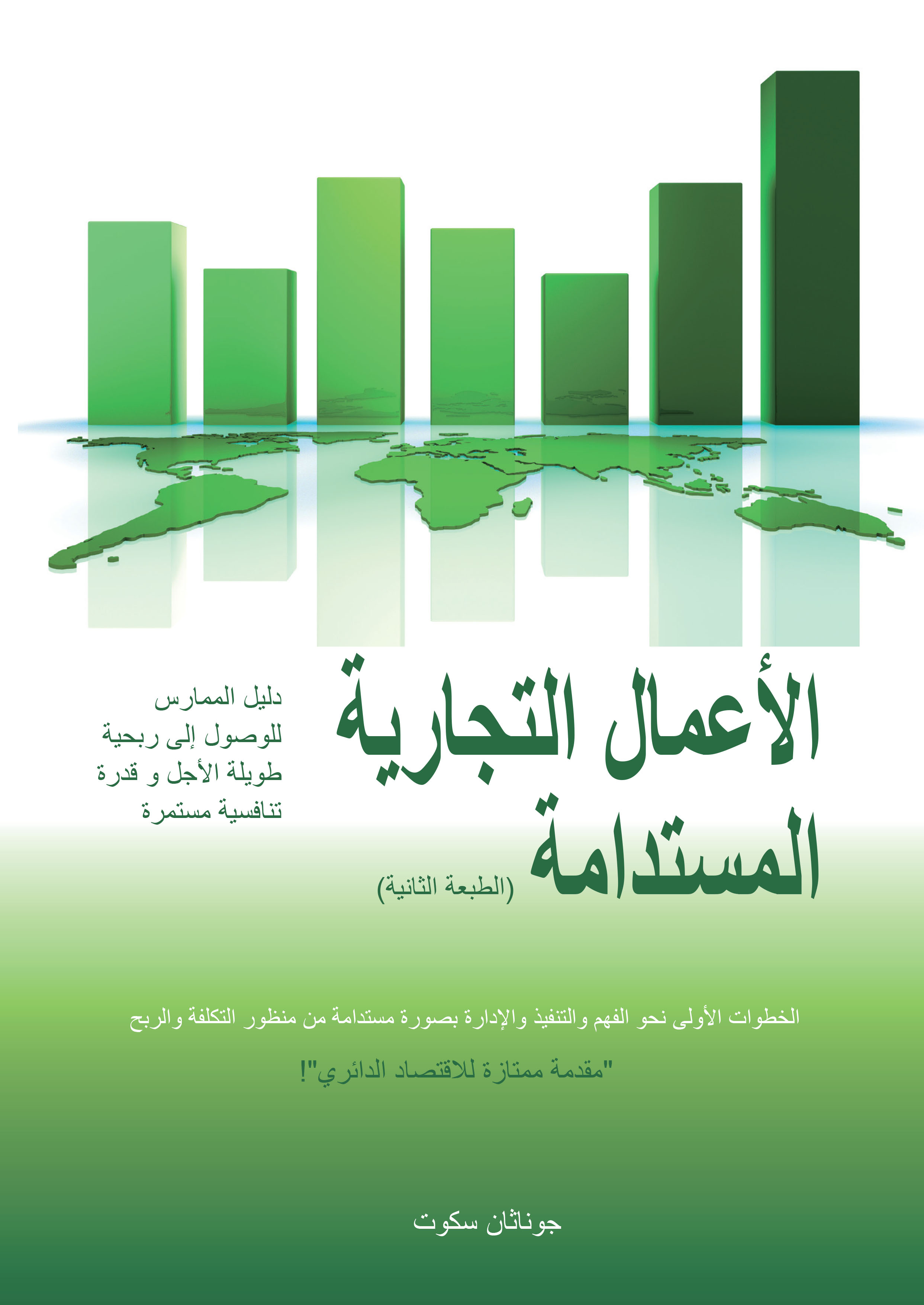 The Sustainable Business (Arabic) COVER-1